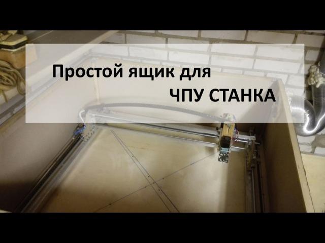 Простой ящик для Чпу станка , Сундук Дэ́ви Джо́нса)
