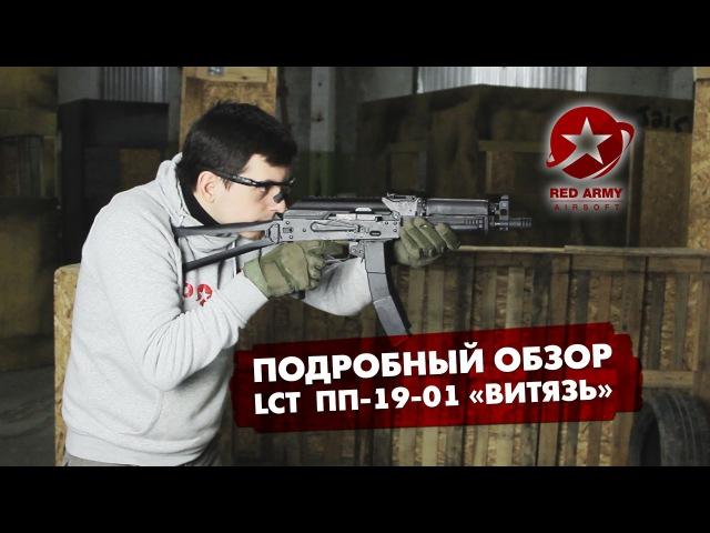 Подробный обзор ПП-19-01 Витязь от LCT (PP-19-01 Vityaz)