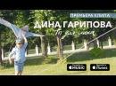 Дина Гарипова - Ты для меня премьера клипа, 2016