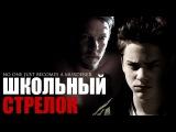 Школьный стрелок (2012)  Драма