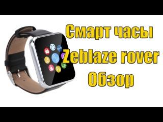Смарт часы Zeblaze rover. Обзор.