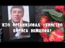 Кто организовал убийство Бориса Немцова