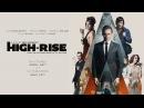 Высотка / High-Rise 2015 Official Trailer