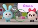 Малышарики Обруч 29 серия Обучающие развивающие мультфильмы