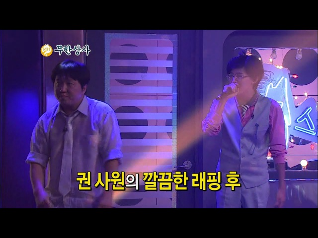2014 TVPP GD BIGBANG Rap battle with Jeong Hyeong don 지드래곤 빅뱅 정형돈과 랩 배틀 @ Infinite Challenge