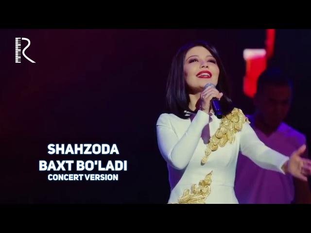 Shahzoda - Baxt bo'ladi | Шахзода - Бахт булади (concert version 2015)