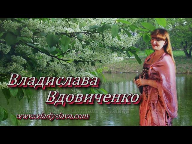 Черемшина поет Владислава Вдовиченко автор ролика Светлана Бружина