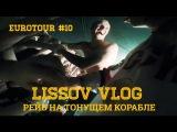 LISSOV VLOG - Рейв LITTLE BIG на корабле и самый откровенный бекстейдж, Eurotour 2016 (#10)