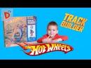 Трек Хот Вилс / Машинки Хот Вилс / Unboxing Track Hot Wheels Track Builder