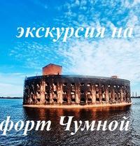 Форт Александр Первый (Чумной) экскурсия