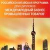 Российско-Китайская программа ГУУ