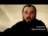 О грехе нудизма. Священник Максим Каскун