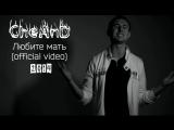 CheAnD - Любите мать (official video, 2014) (рэп про маму, родных, любовь, правительство)