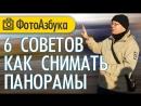 6 Советов при фотосъемке Панорам Практические уроки по фотографии 05 Фотоазбука
