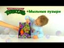 Черепашки Ниндзя и мыльные пузыри  Распаковка, обзор  Веселые игрушки