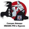 Айкидо Курск ИВАМА РЮ