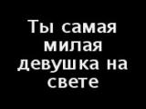 Dlja_Ljubimoj-__ka4ka_ru