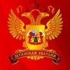 """ОБЩЕСТВЕННОЕ ДВИЖЕНИЕ """"ЛУГАНСКАЯ ГВАРДИЯ"""""""