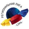 """Региональная лига МС КВН  """"Сура"""" г. Пенза"""