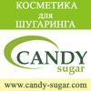 CANDY sugar - все для качестенного шугаринга