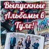 Выпускные альбомы и фото книги в Туле