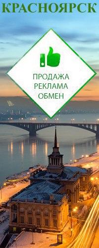 Барахолка красноярске частные объявления работа в ялте администратор свежие вакансии 2015