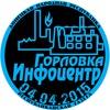 """Республиканская газета """"Горловка ИнфоЦентр"""""""