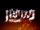 Basilisk - Creditless Opening (Onmyouza - Kouga Ninpouchou)