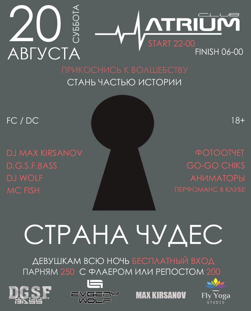 Афиша Тамбов 20 Августа / СТРАНА ЧУДЕС / Atrium club