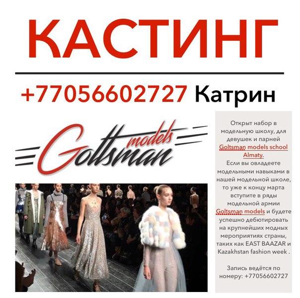 Здравствуйте, открыт набор в модельную школу Goltsman models , запись ведётся по...