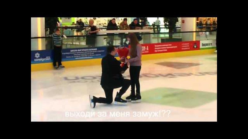 Парень красавчик Круто Четко сделал девушке предложение на льду Все замерли от волнения