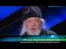 Священник Путина признал, что они педофилы