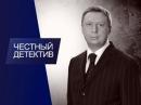 Честный детектив / Cмотреть все выпуски онлайн / Russia
