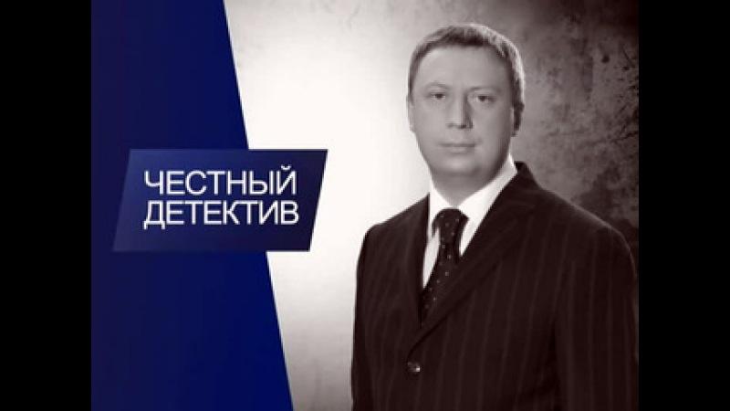 Честный детектив Cмотреть все выпуски Russia.tv