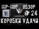 Warface Hip-Hop обзор 24 Коробки удачи - ЗАПРЕЩЕННЫЙ К ПОКАЗУ ХИП-ХОП ОБЗОР