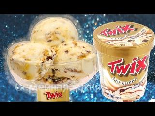 МОРОЖЕНОЕ ТВИКС/ TWIX ICE CREAM - ну, оОчень вкусное!