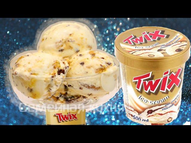 А ВЕДЬ ВКУСНО! МОРОЖЕНОЕ ТВИКС/ TWIX ICE CREAM - ну, оОчень вкусное!