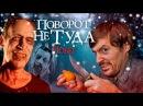 Треш-обзор фильма Поворот не туда 7 побег