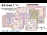Обзор коллекции Delicious Recipеs TM ScrapМир