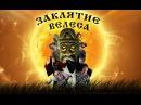 Художественный фильм Заклятие Велеса автор Сергей Задорин