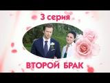 Второй брак - 3 серия  2015  Сериал  HD 1080p