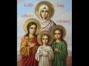 Жития святых Мученицы Вера Надежда Любовь и матерь их София Великомученица Ва