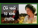 Українські пісні про кохання Ой чий то кінь стоїть