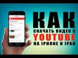 Как скачать видео с YouTube на iPhone и iPad