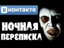 СТРАШИЛКИ НА НОЧЬ  - Ночная переписка Вконтакте