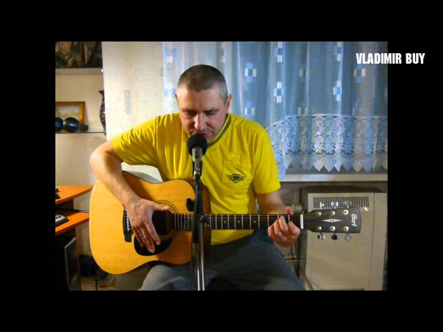 Мохнатый шмель песня под гитару романс