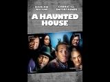 Дом с паранормальными явлениями 2013 HD полная версия