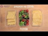 Рацион питания на день. Омлет с чесноком и капустой (Тайский). Салат