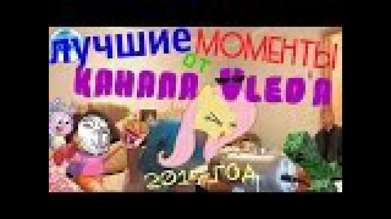 лучшие моменты от канала Vleda [2015год]