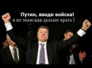 Как Шойгу явку с повинной сделал на Украине. Юмор